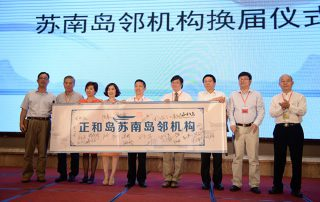 ZHISLAND Lake Taihu Forum attendees